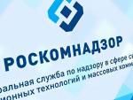 Роскомнадзор отрицает информацию о блокировке добросовестных ресурсов