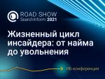 Road Show SearchInform пройдёт в 25 городах России и СНГ