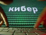 Британия передала 16 странам доказательства кибератак со стороны России