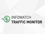 InfoWatch Traffic Monitor внедрен в «Газпром межрегионгаз Уфа»