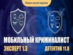 Мобильный Криминалист совершенствует поддержку iOS и Android-устройств