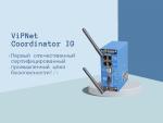 ViPNet Coordinator IG получил сертификат ФСТЭК России