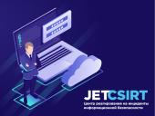 Фокус на реагирование: CSIRT как новый подход к аутсорсингу SOC