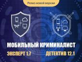«Мобильный Криминалист» улучшил поддержку iOS- и Android-устройств