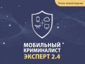 Мобильный Криминалист Эксперт расширяет поддержку системных артефактов
