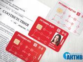ФСБ России сертифицировала смарт-карты Рутокен ЭЦП 2.0