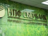 НПФ Сбербанка под защитой Контура информационной безопасности СёрчИнформ