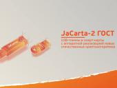 """JaCarta-2 ГОСТ обеспечивает безопасность пользователей """"ПроМед"""""""