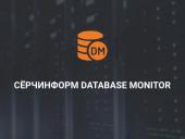 СёрчИнформ вывела на рынок решение для защиты информации в базах данных