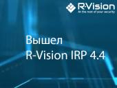 R-Vision IRP 4.4 добавил возможность работы с массивами данных