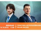 Вебинар: Практика использования Solar inCode