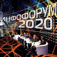 ИНФОФОРУМ-2020
