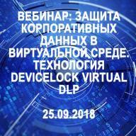 Вебинар: Защита корпоративных данных в виртуальной среде. Технология Dev