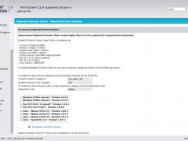 Окно загрузки пакета установки клиентской части CoSoSys Endpoint Protector