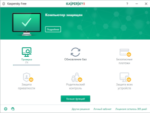 Обзор бесплатного антивируса Kaspersky Free