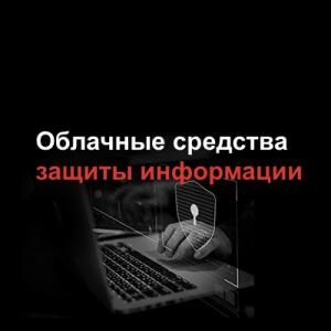 Облачные средства защиты информации
