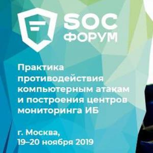 SOC-Форум 2019