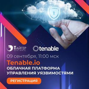 Tenable.io. Облачная платформа управления уязвимостями