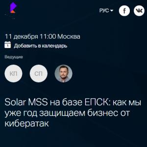 Вебинар: Solar MSS на базе ЕПСК