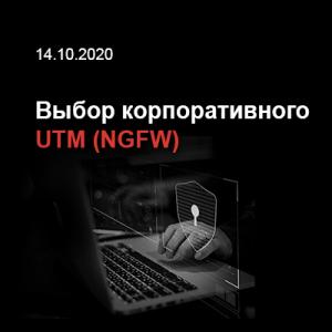 Выбор корпоративного UTM (NGFW)