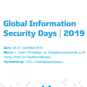Global Information Security Days 2019
