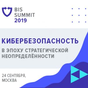 BIS Summit 2019
