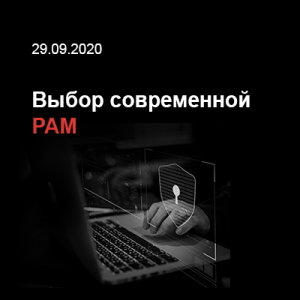 Выбор современной PAM-системы
