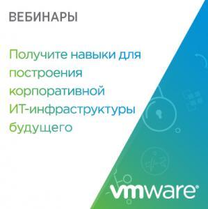 Серия обучающих вебинаров VMware