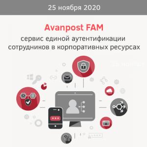 Вебинар «Avanpost FAM – новый сервис единой аутентификации»