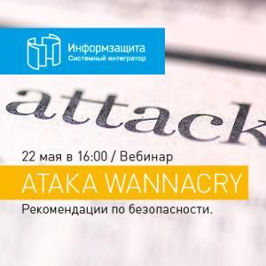 Вебинар: Атака WannaCry