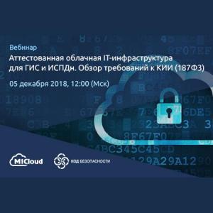 Вебинар: Аттестованная облачная ИТ-инфраструктура для ГИС и ИСПДн