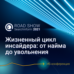 Серия конференций Road Show SearchInform