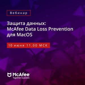 Защита данных: McAfee Data Loss Prevention для macOS