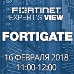 Обзор аппаратных решений FortiGate