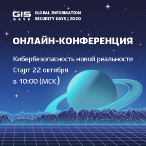 Global Information Security Days 2020
