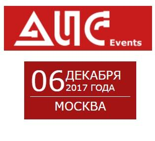 Antifraud Russia 2017