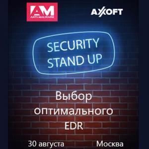 Security Stand Up: Выбор оптимального EDR