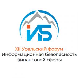 XII Уральский форум. Информационная безопасность финансовой сферы
