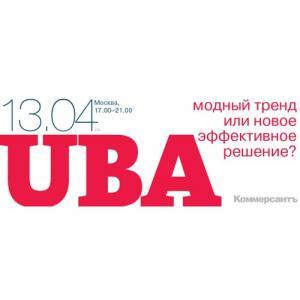 User Behavior Analytics (UBA): модный тренд или новое решение?