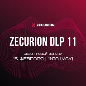 Презентация Zecurion DLP 11