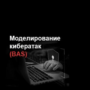 Моделирование кибератак (BAS)