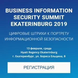 BIS Summit Ekaterinburg 2019