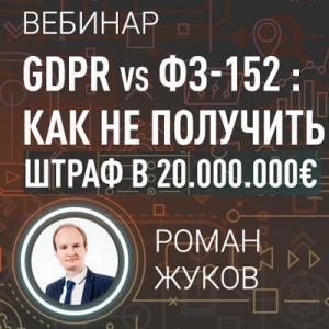 Вебинар: GDPR vs ФЗ-152 - как не получить штраф в 20 млн евро?
