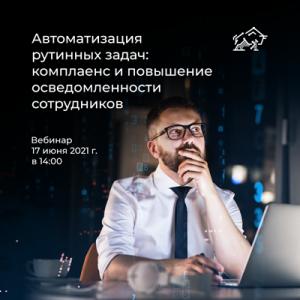 Автоматизация рутинных задач: комплаенс и повышение осведомленности
