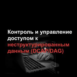 Контроль и управление доступом к неструктурированным данным (DCAP/DAG)