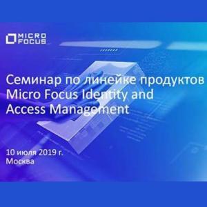 Семинар по линейке продуктов Micro Focus Identity and Access Management
