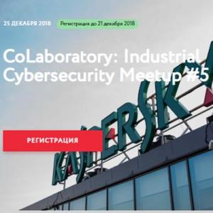 Вебинар: Industrial Cybersecurity Meetup