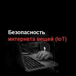 Безопасность интернета вещей (IoT)