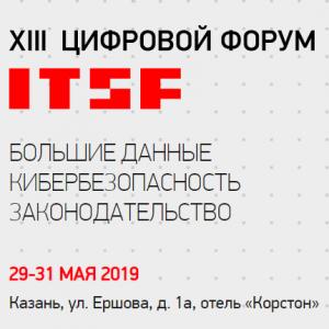 IT & Security Forum
