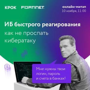 ИБбыстрого реагирования: как непроспать кибератаку